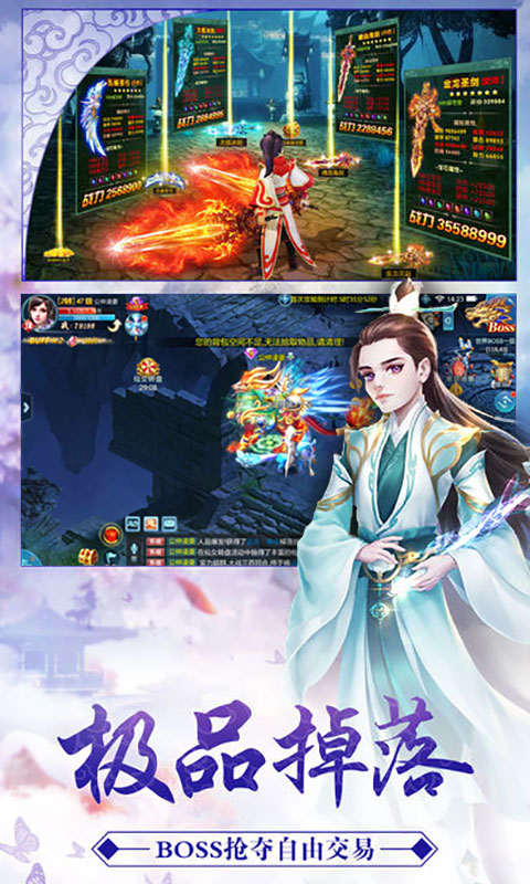 梦回仙剑截图3