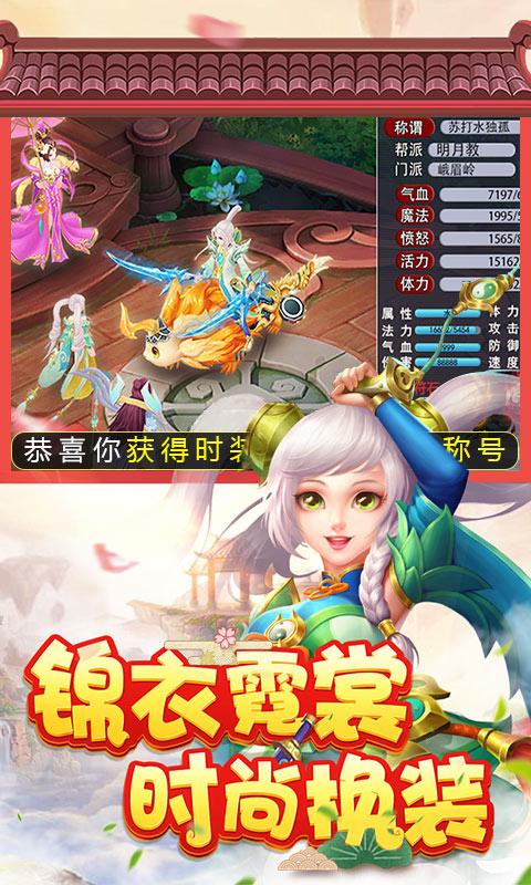 菲狐倚天情缘星耀版截图5