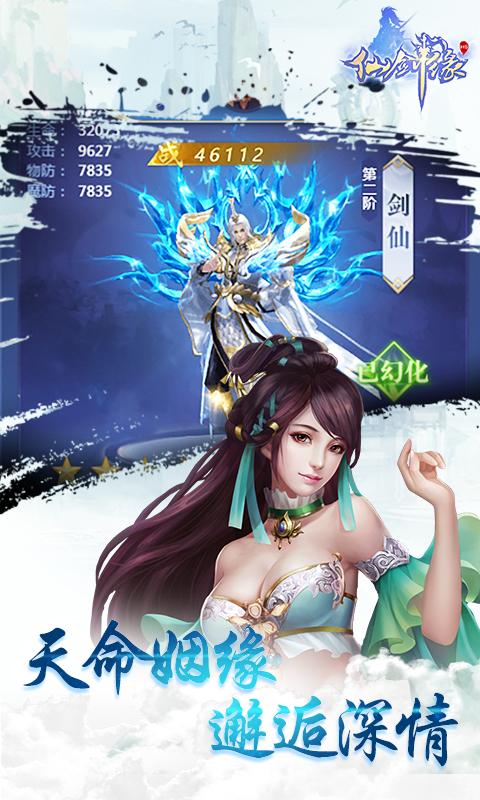 仙剑缘星耀版截图1