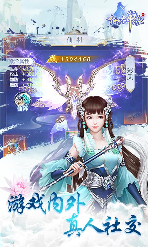 仙剑缘星耀版截图2