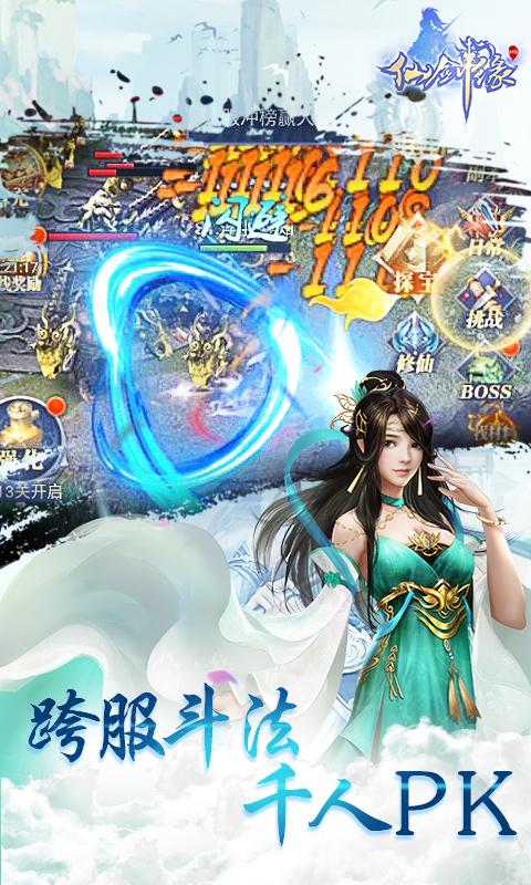 仙剑缘星耀版截图3