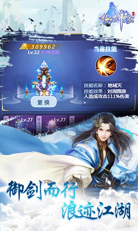 仙剑缘星耀版截图5