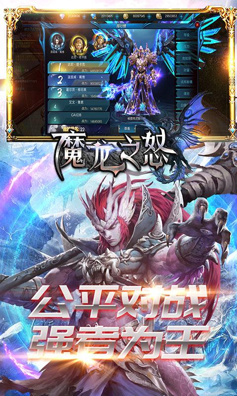 魔龙之怒截图3