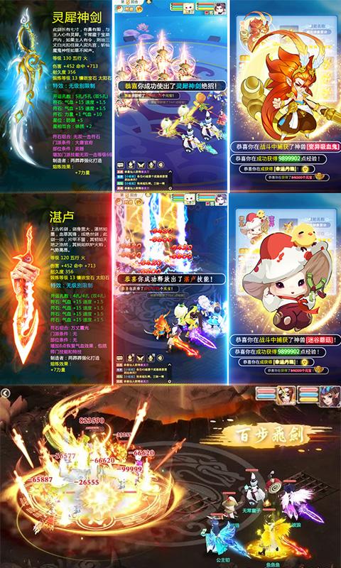 神仙宝宝:魔童觉醒截图5