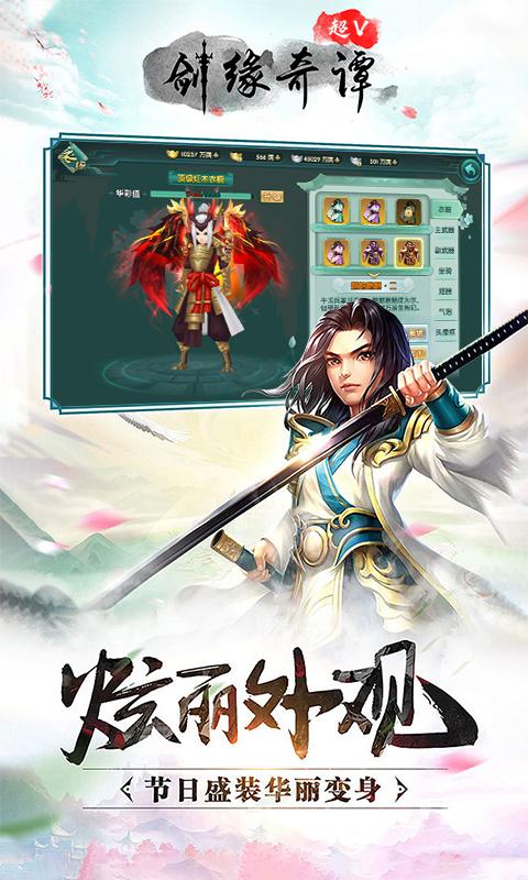 剑缘奇谭超V版截图5