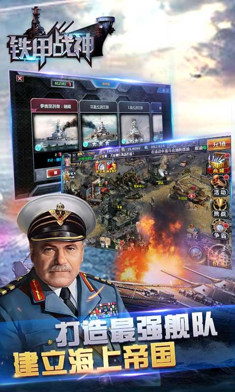 铁甲战神BT截图3