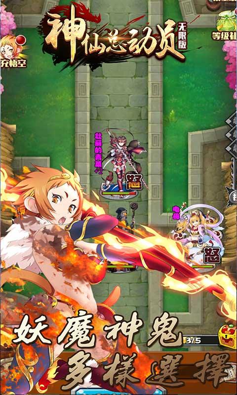 神仙总动员无限版截图2