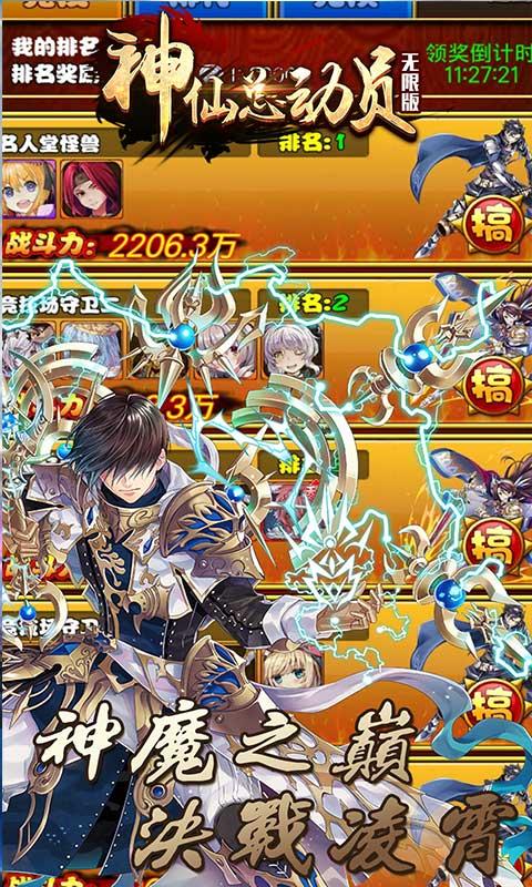 神仙总动员无限版截图3