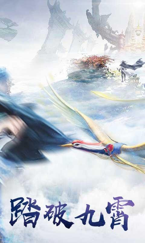 蜀山战纪2BT-正版授权截图4