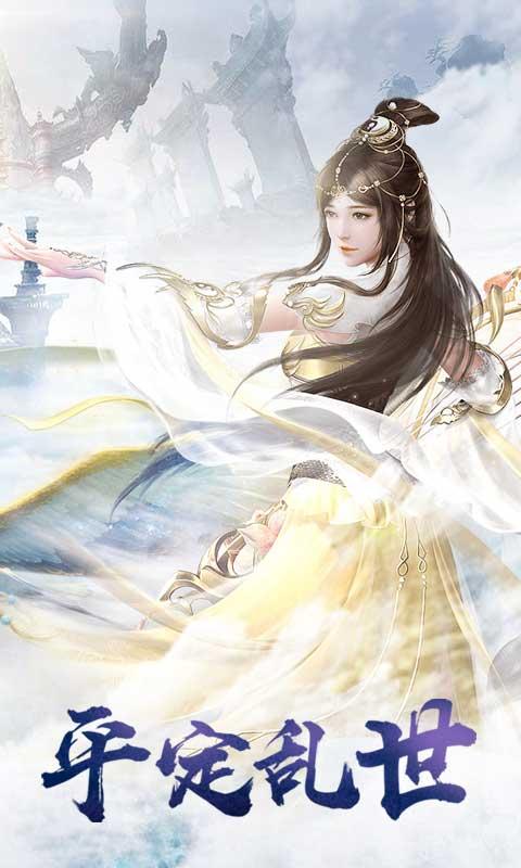 蜀山战纪2BT-正版授权截图5
