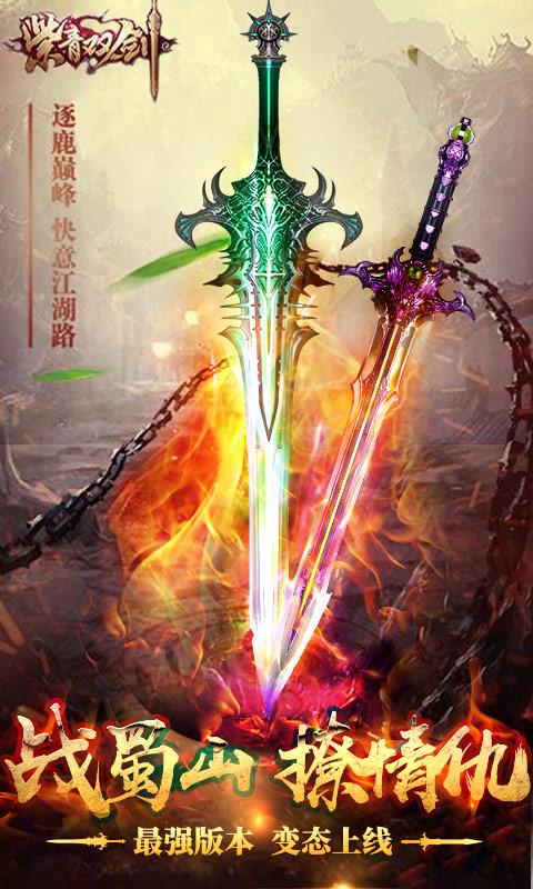 紫青双剑超V版截图1