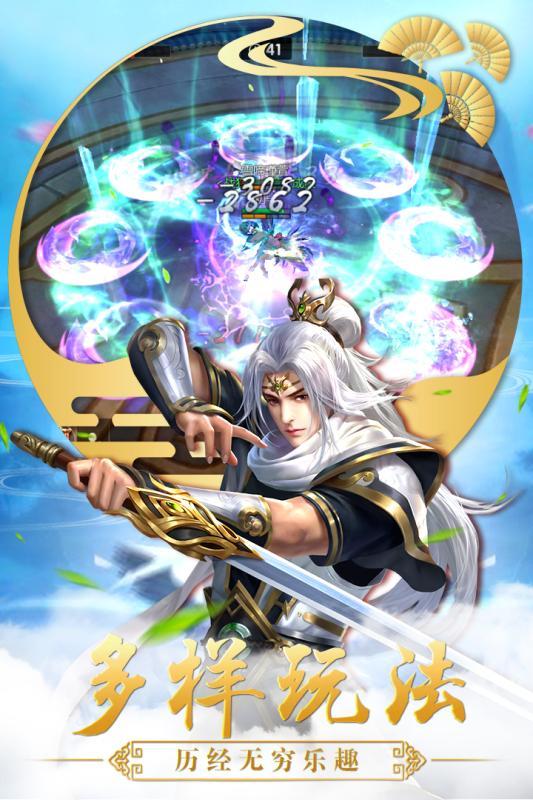 神剑の启缘-送648充值截图3
