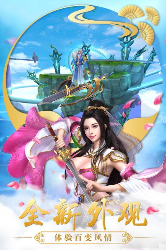 神剑の启缘-送648充值截图4