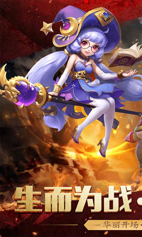 炎龙骑士团-PK版截图1