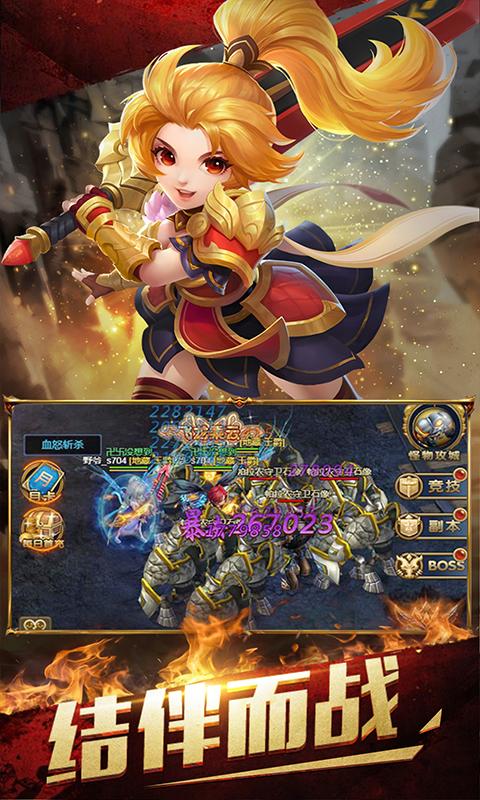 炎龙骑士团-PK版截图3