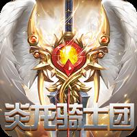 炎龙骑士团-PK版