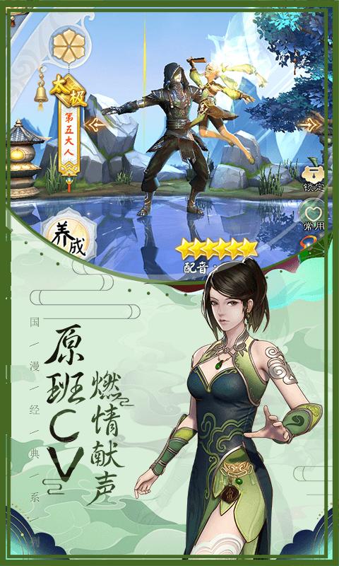画江湖盟主截图5