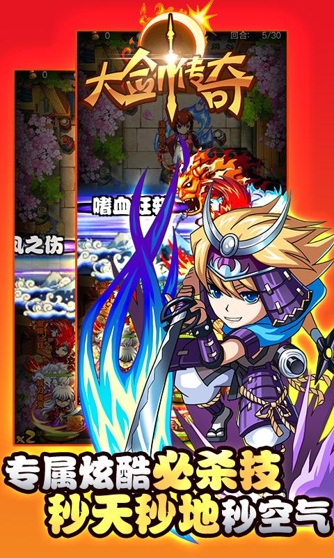 大剑传奇无限版截图5