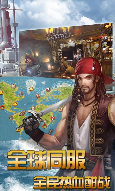 航海征服者截图2