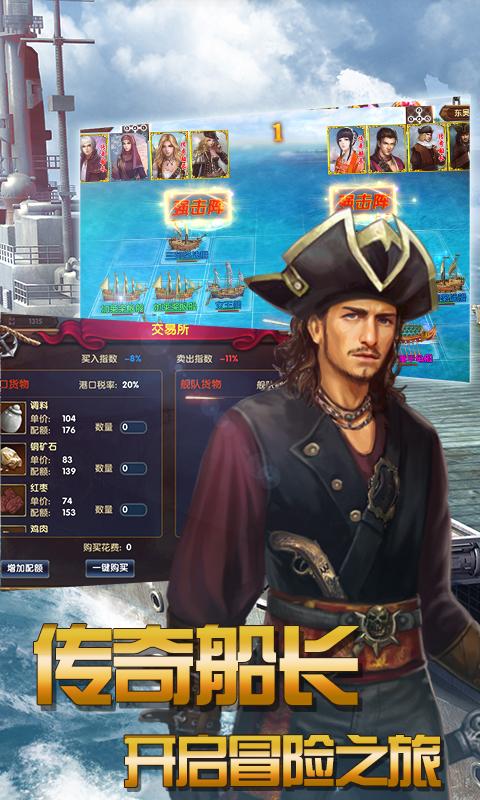 航海征服者截图4
