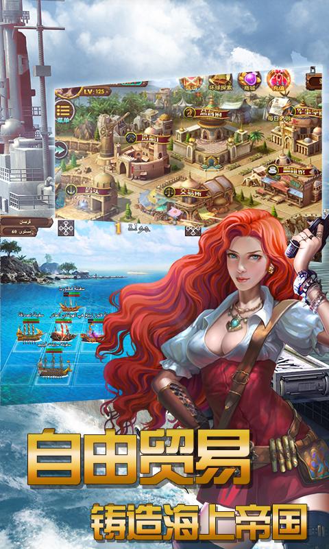 航海征服者截图5