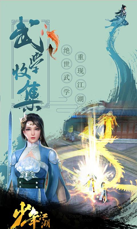 少年江湖截图3
