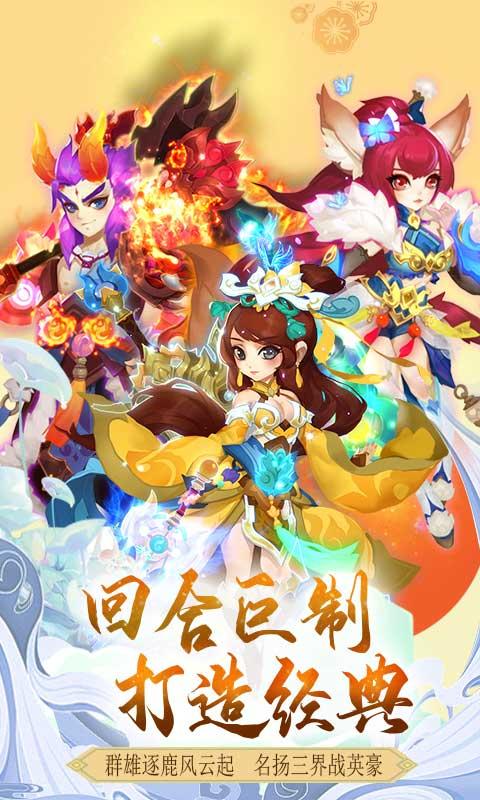 梦幻萌主-无限版截图1