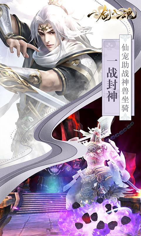 一剑入魂截图5