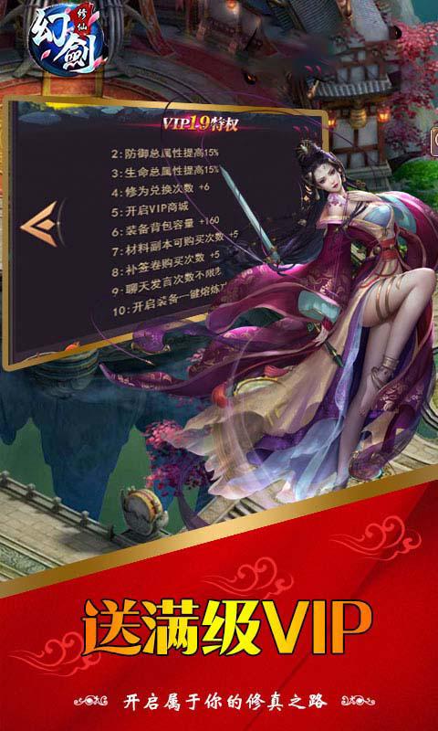 幻剑修仙截图1