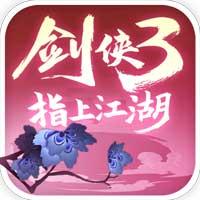"""手游 """"剑侠3:指上江湖"""""""