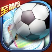 手游|荣耀足球至尊版