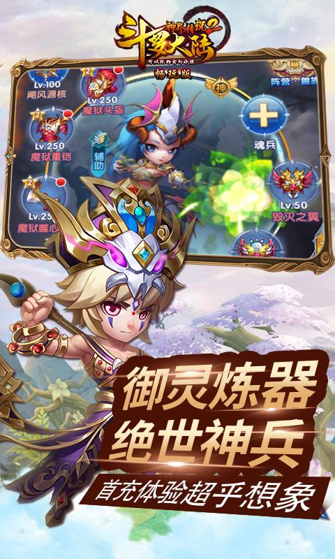 斗罗大陆神界传说2截图4