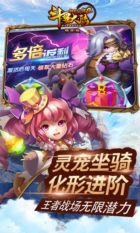 斗罗大陆神界传说2截图5
