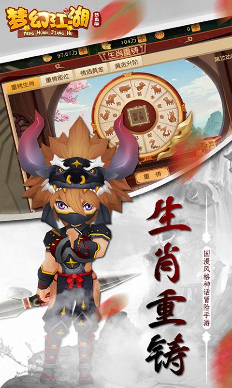 梦幻江湖热血版截图3
