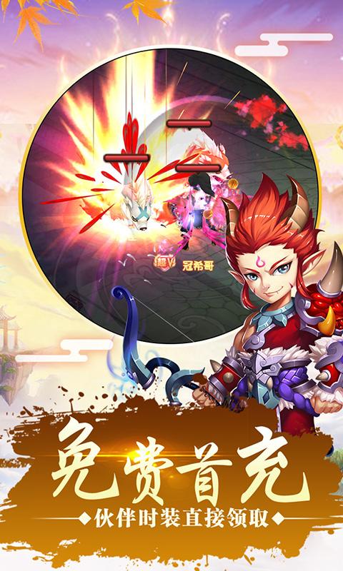 仙灵世界(梦幻2新职业)截图2