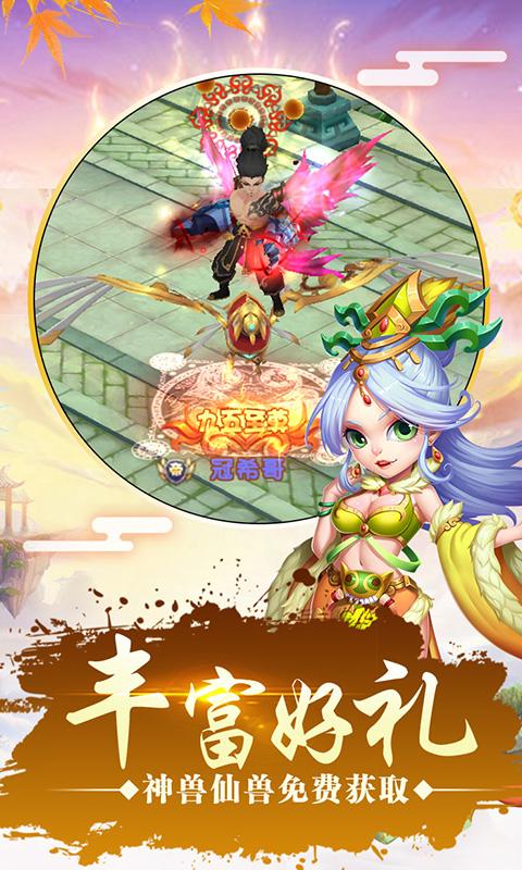 仙灵世界(梦幻2新职业)截图3