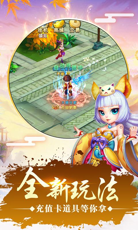 仙灵世界(梦幻2新职业)截图5