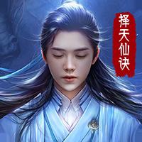 择天仙诀-修真情缘(折扣)