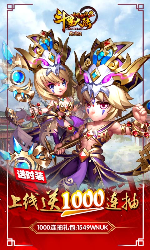 斗罗大陆神界传说2GM版截图1