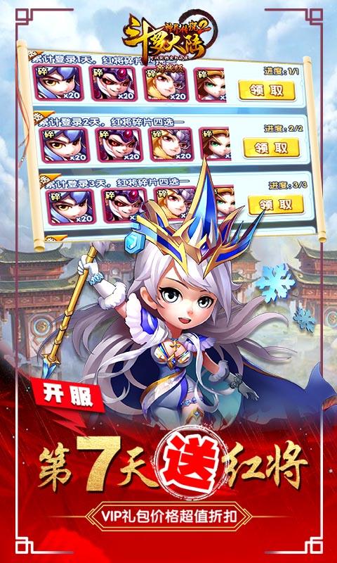 斗罗大陆神界传说2GM版截图2