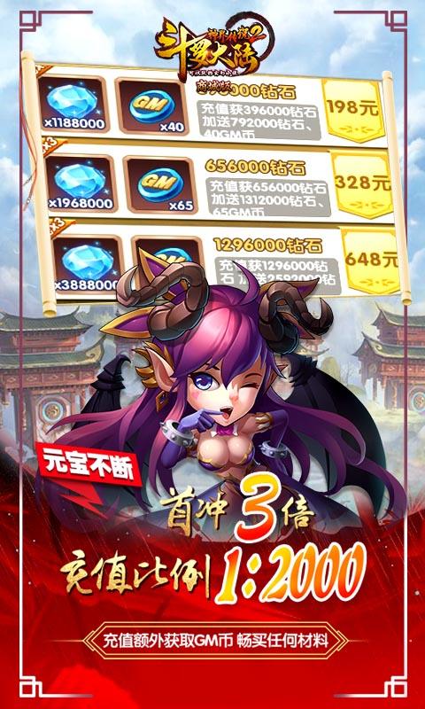 斗罗大陆神界传说2GM版截图3