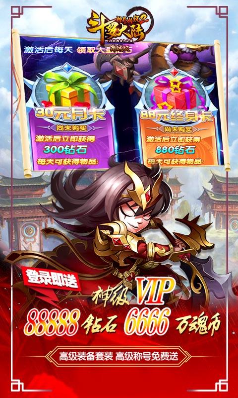 斗罗大陆神界传说2GM版截图4