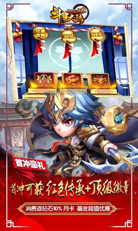 斗罗大陆神界传说2GM版截图5
