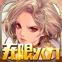 手游|刀剑神魔录-无限火力
