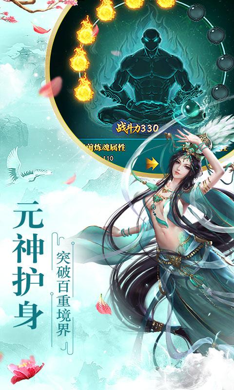 仙界幻世录(连锁商城版)截图4