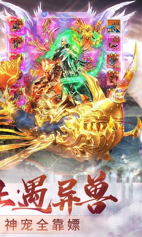 一剑诛神-仙侣情缘(折扣)截图2