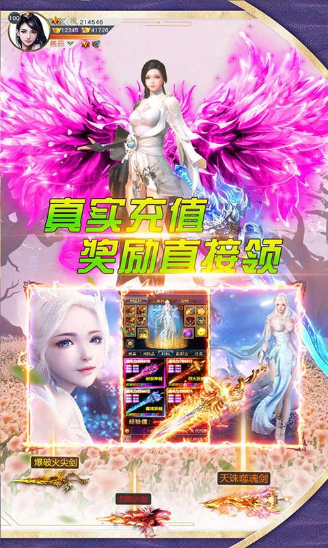 仙剑诛魔(免费GM)截图3