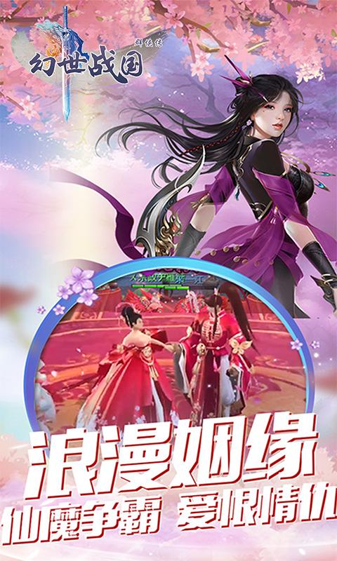 幻世战国群侠传截图2