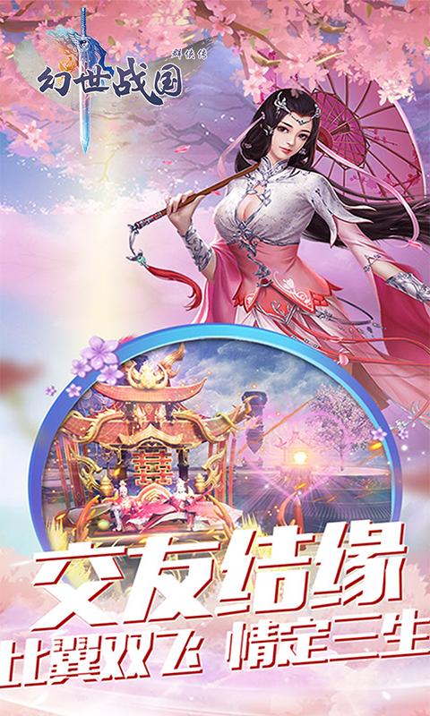幻世战国群侠传截图3