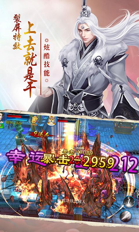 仙界幻世录-动作之魂截图2
